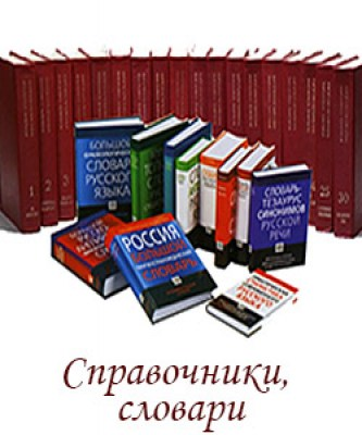dictionaries4